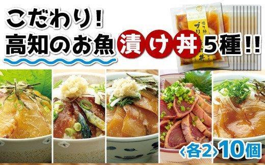こだわり!高知のお魚づけ丼5種!! 2セット