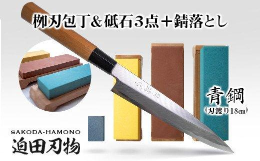 【土佐打刃物】柳刃包丁18cm(青鋼)+砥石セット SD020