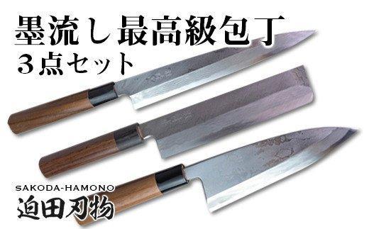 【土佐打ち刃物】墨流し最高級包丁3点セット「出刃」「柳刃」「薄刃」 SD023
