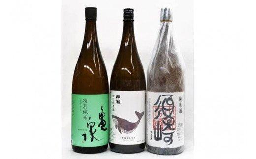 純米酒の飲み比べNO2特別純米酔鯨・特別純米亀泉・純米酒須崎 1.8L 3本セット TH060