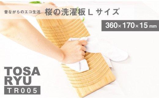 昔ながらの桜の洗濯板 Lサイズ TR005