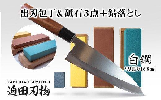 【土佐打刃物】出刃包丁16.5cm(白鋼)+砥石セット SD010