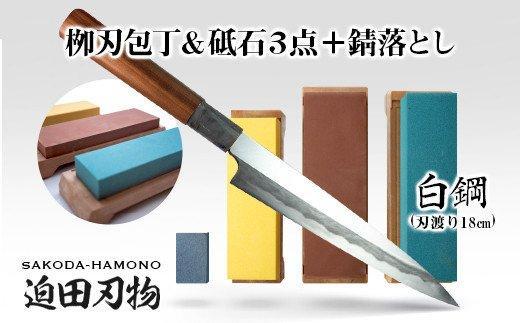 【土佐打刃物】柳刃包丁18cm(白鋼)+砥石セット SD016