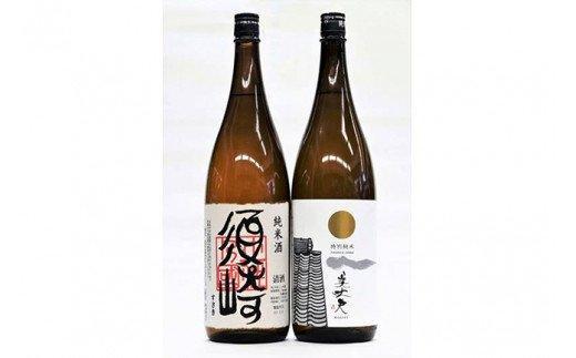 特別純米「美丈夫」・純米「須崎」1.8l 2本セット TH054