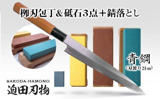 【土佐打刃物】柳刃包丁21cm(青鋼)+砥石セット SD022