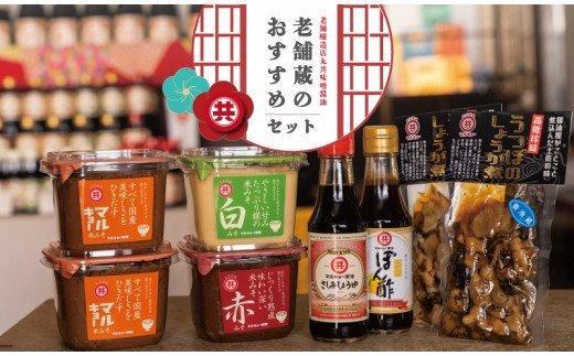 【丸共醤油】老舗蔵のおススメセット MK007