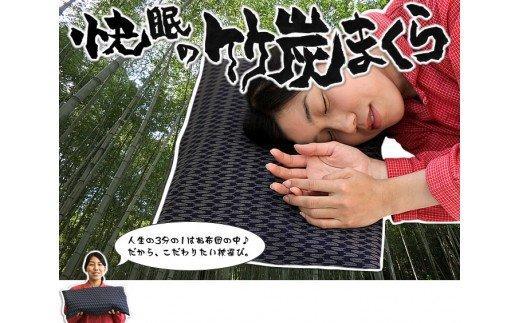竹炭たっぷり3kg入り快眠の竹炭まくら TT008