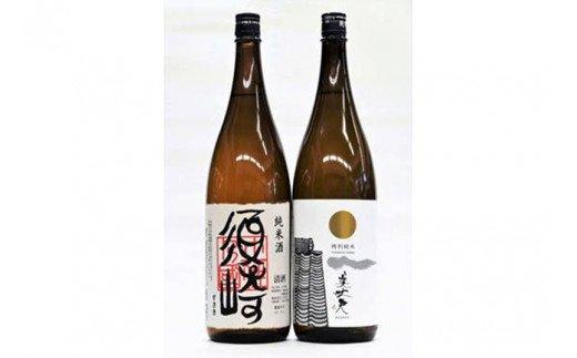 特別純米「美丈夫」と純米酒「須崎」と1.8L 2本セット TH064