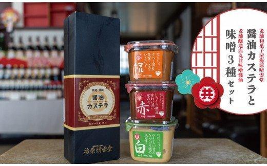 【丸共】醤油カステラと味噌3種セット MK006
