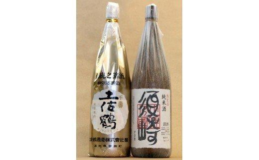 土佐の地酒一升2本セット 昔の特級酒「千寿土佐鶴」と純米酒「須崎」 TH010