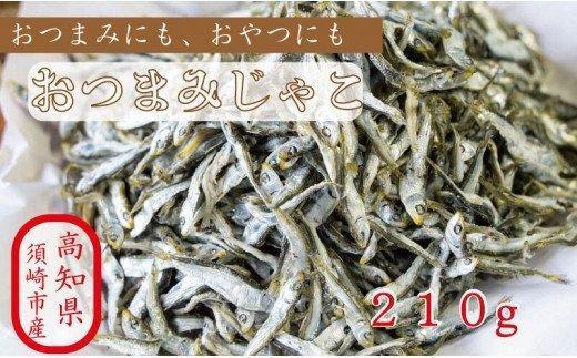 【高級煮干】釜上げ おつまみじゃこ 210g MMY011