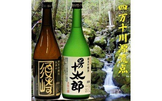 土佐の地酒2本セット 純米吟醸酒「四万十太郎」本醸造大辛口「須崎」720ml TH008