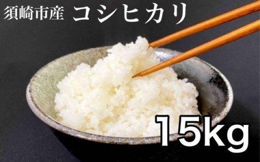 高知県産 コシヒカリ 15kg NPO014
