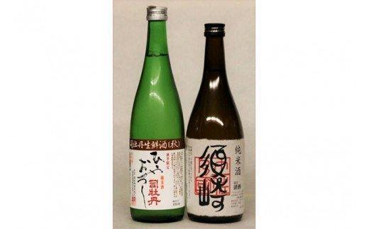 土佐の地酒「純米酒須崎」「司牡丹」四季それぞれのお酒「生鮮酒」720ml 2本セット TH048