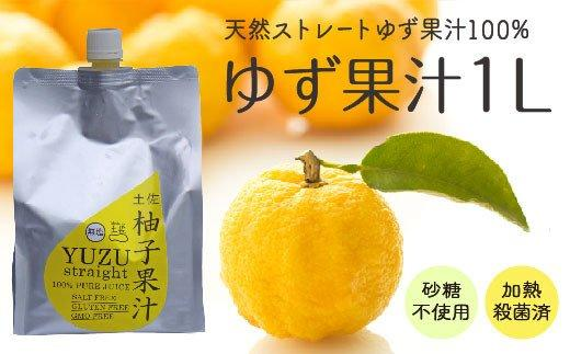 【訳あり】高知アイスのストレート100%ゆず果汁1L(無塩、砂糖不使用)EA042