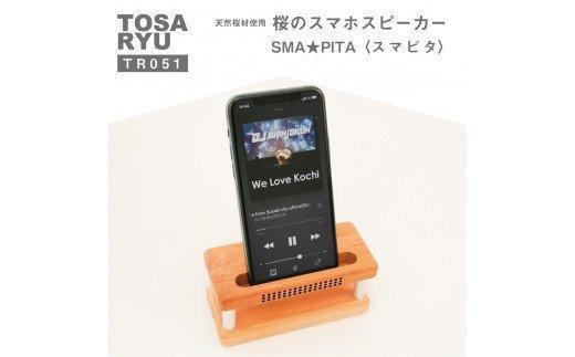 スマホスピーカースタンド「スマピタ」SMA★PITA TR051