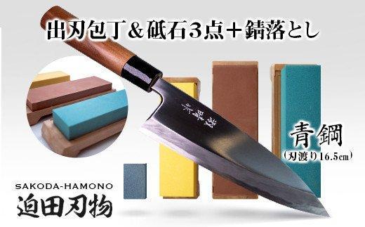 【土佐打刃物】出刃包丁16.5cm(青鋼)+砥石セット SD014