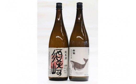 純米酒の飲み比べ 特別純米酒「酔鯨」と 純米酒「須崎」 1.8L 2本セット TH061