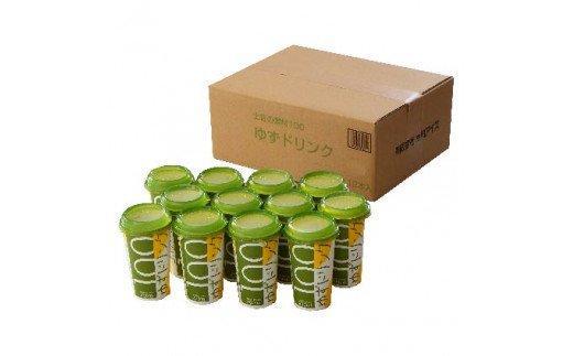 高知アイスのゆずドリンク12本セット(無添加)高知県産柚子100%使用 EA034