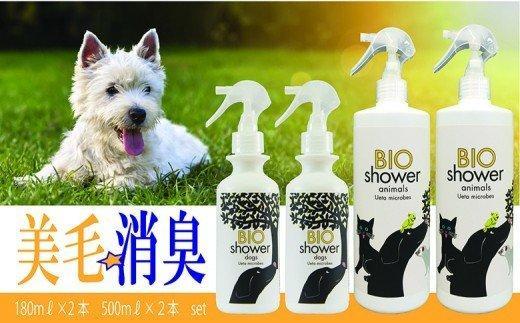 犬用 美毛・消臭スプレー〜ボリュームセット〜 UB021