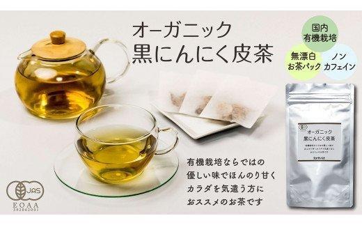 オーガニック黒ニンニク皮茶 4パック48食分(国内無農薬有機JAS栽培) EA070
