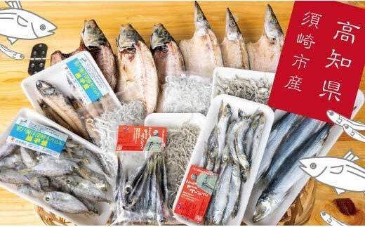 【魚の町 須崎から】おいしい干物のセット MMY014