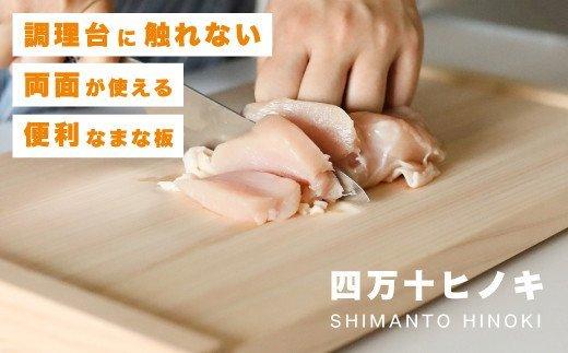 Oem-08 お肉と野菜で使い分けませんか? 両面使える四万十ヒノキのまな板