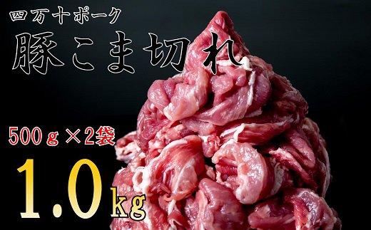 Adf-24◆丁度いい1.0??◆四万十町産◆新鮮国産ブランド豚こま切れセット