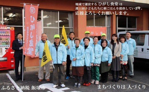 【A-384】【協賛型返礼品】ひがし食堂 を応援!