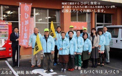 【D-014】【協賛型返礼品】ひがし食堂 を応援!