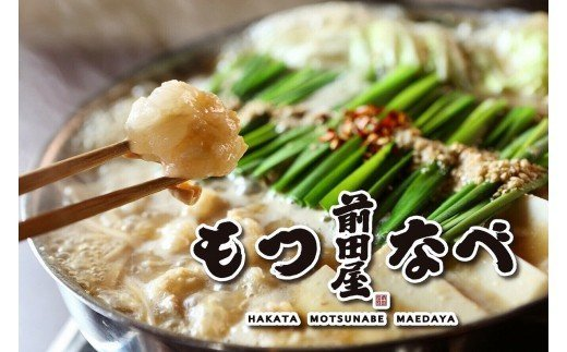 AU-073 新鮮ぷりっぷり「前田屋」モツ鍋・醤油味(4〜6人前)