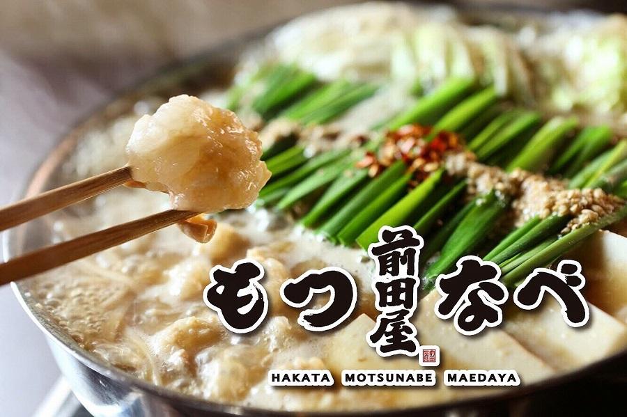 AU-072 新鮮ぷりっぷり「前田屋」モツ鍋・味噌味(4〜6人前)