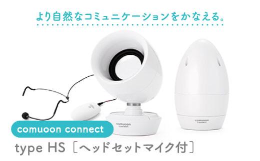 ワイヤレス対話支援システム comuoon connect【ユニバーサル・サウンドデザイン】 [FBJ004]