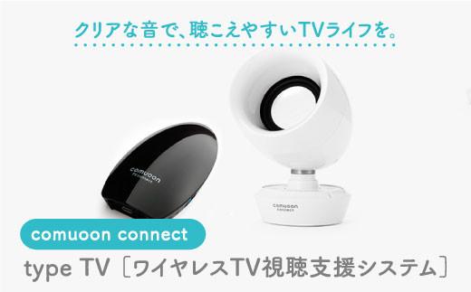 ワイヤレスTV視聴支援システム comuoon connect type TV【ユニバーサル・サウンドデザイン】 [FBJ006]