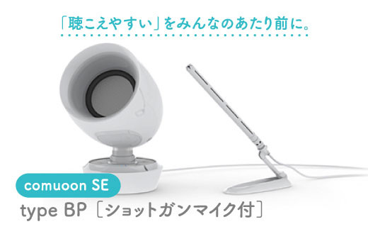 卓上型対話支援システムcomuoon SE type BP【ユニバーサル・サウンドデザイン】 [FBJ003]