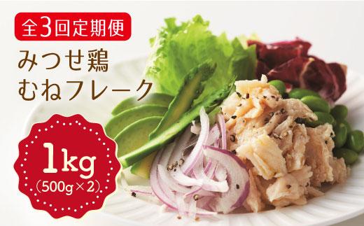 全3回定期便【低糖質で栄養価◎サラダに♪】みつせ鶏むねフレーク1kg(500g×2パック)【ヨコオフーズ】 [FAE078]