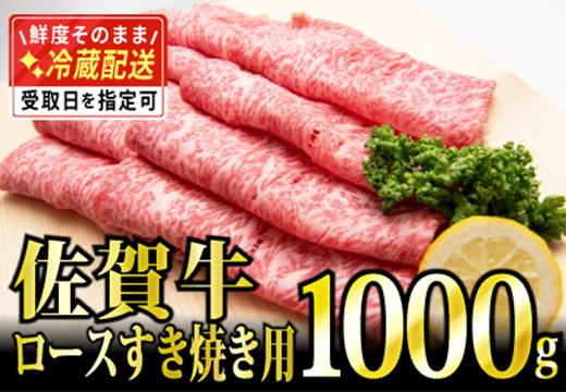 1000g 「佐賀牛」ロースすき焼き用【チルドでお届け!】