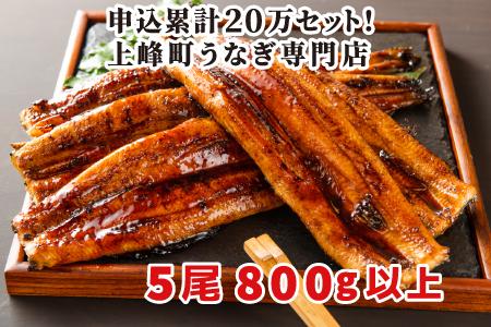 200g×5尾 柳屋の国産うなぎ蒲焼