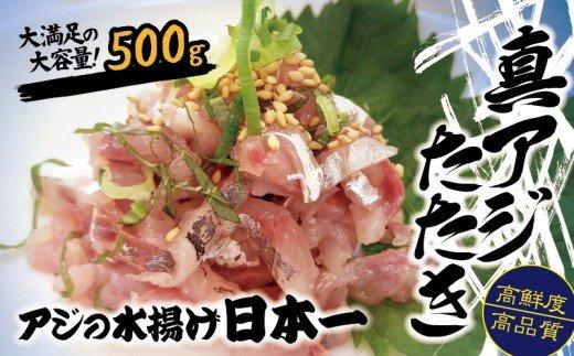 【A6-002】高鮮度・高品質!真アジたたき