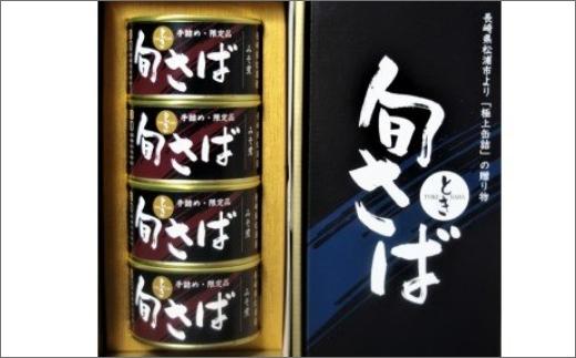 【B2-009】旬(とき)さばの缶詰 味噌煮4缶セット