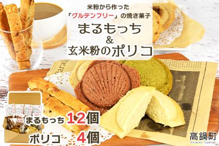 <米粉から作った焼き菓子 まるもっち&玄米粉のポリコL>翌月末迄に順次出荷