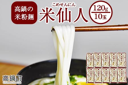 <高鍋の米粉麺「米仙人」 120g×10玉>