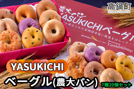 <YASUKICHIベーグル(農大パン)7種類20ケ入>翌月末迄に順次出荷