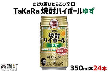 <TaKaRa焼酎ハイボール「ゆず」350ml×24本>翌月末迄に順次出荷