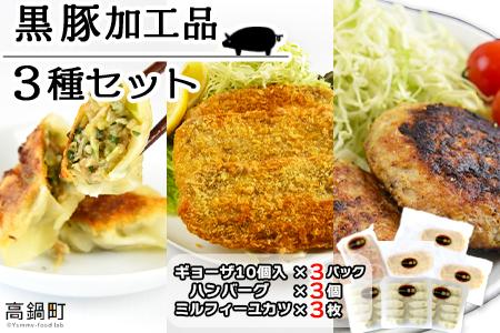 <黒豚加工品 3種セット ギョーザ ハンバーグ ミルフィーユカツ>