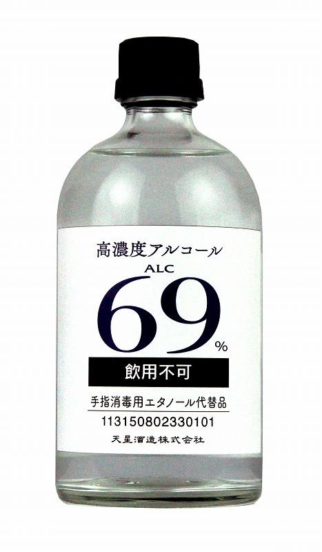 【携行スプレー付】手指消毒用アルコール 天星スピリッツ69(500ml×2本)
