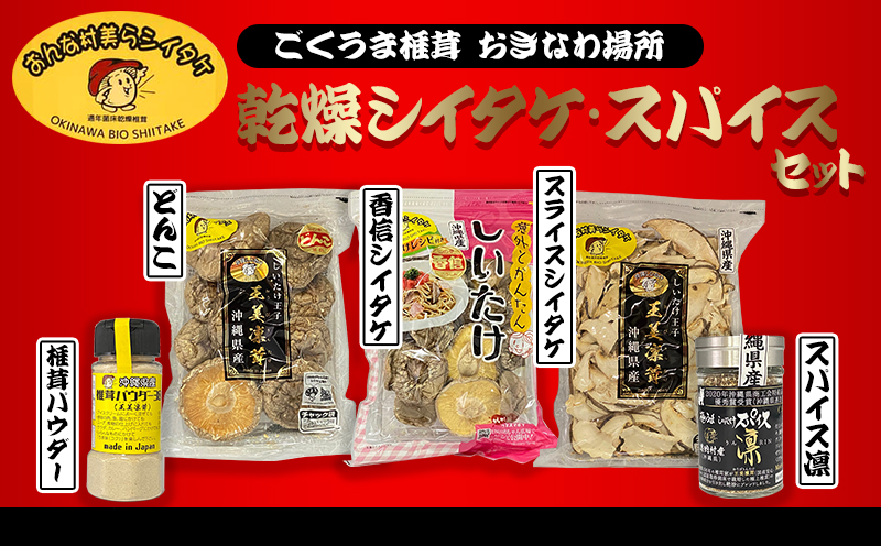 おんな村美らシイタケ ごくうま椎茸 おきなわ場所 「乾燥シイタケ・スパイス」セット