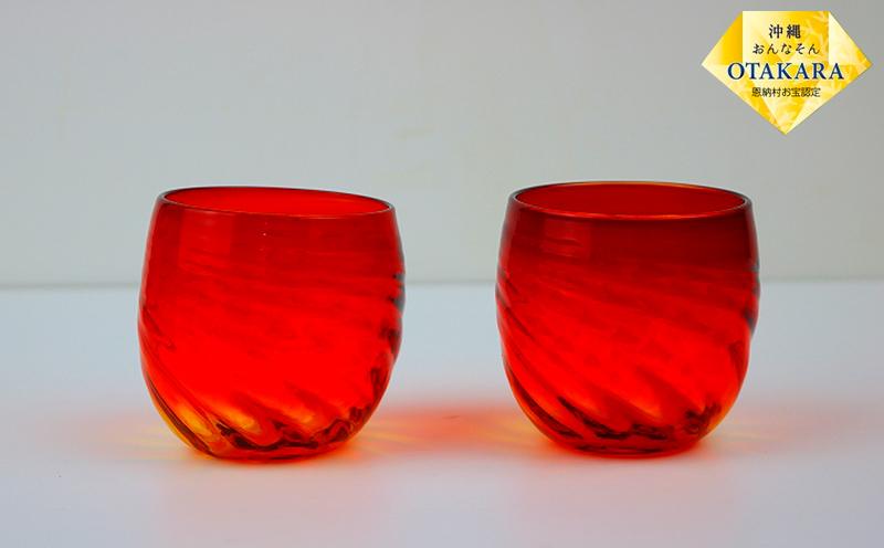 『現代の名工』宮国次男作 琉球ガラス 円満(赤)2個セット