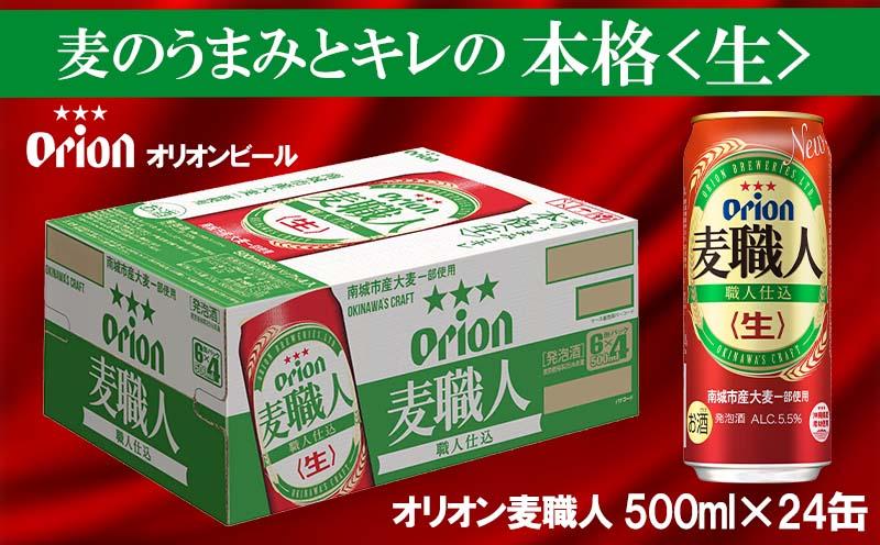 【オリオンビール】オリオン麦職人<500ml×24缶>
