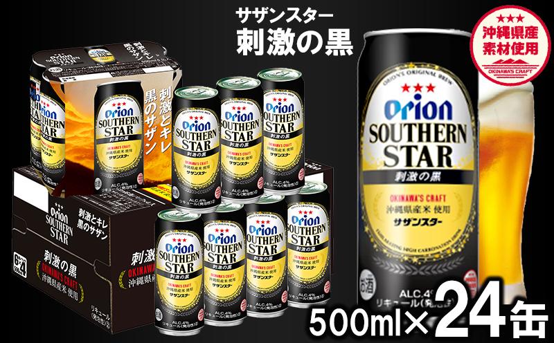 【オリオンビール】オリオンサザンスター・刺激の黒<500ml×24缶>